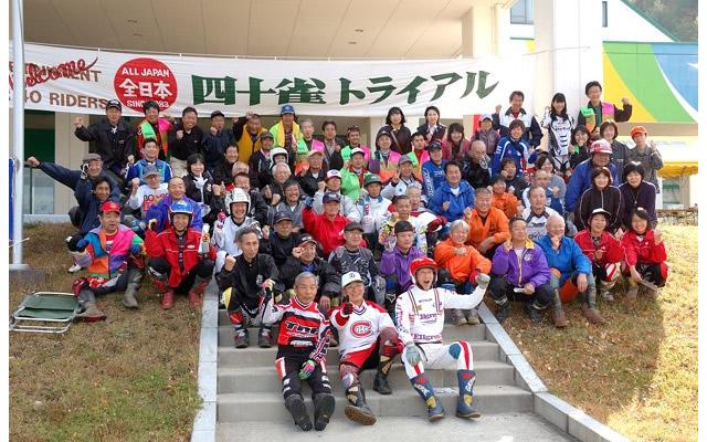 第32回全日本四十雀トライアルミーティング