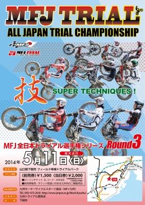 全日本選手権第3戦九州大会